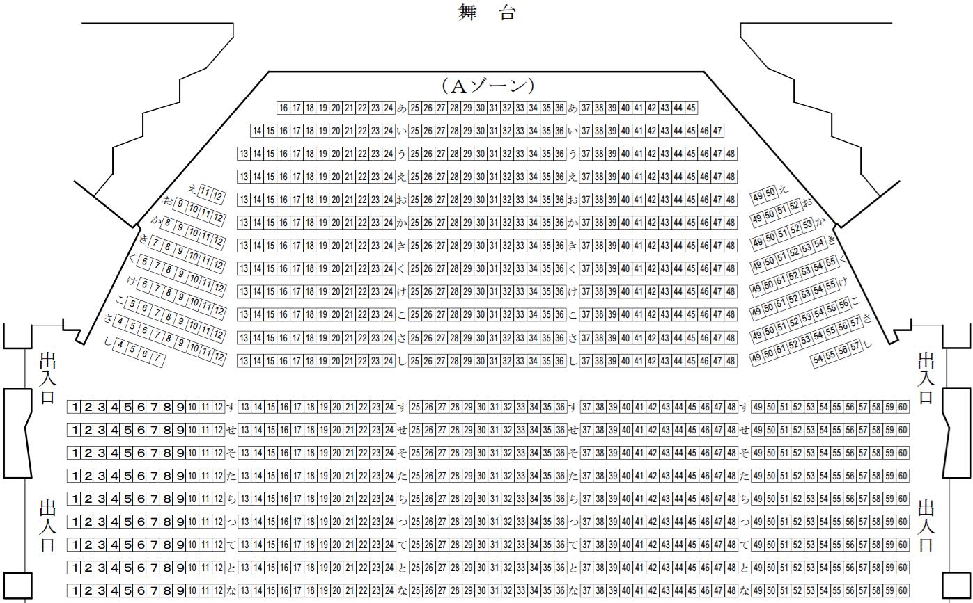 フェニックスプラザ大ホールAゾーン座席表