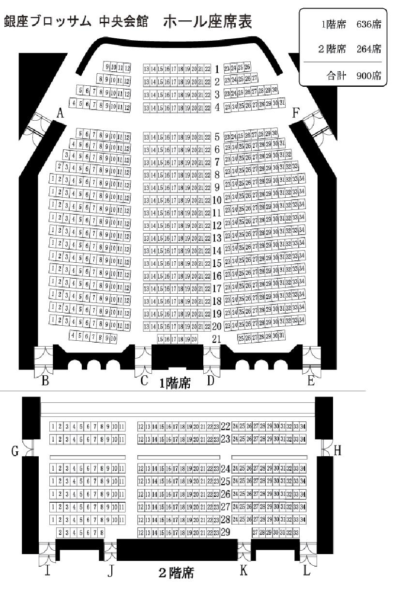 銀座ブロッサム中央会館ホールの座席表