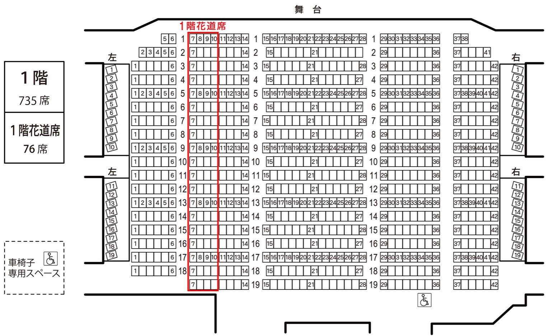 1階席(花道なし)