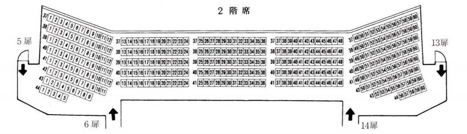 群馬県民会館大ホール(2F)座席表