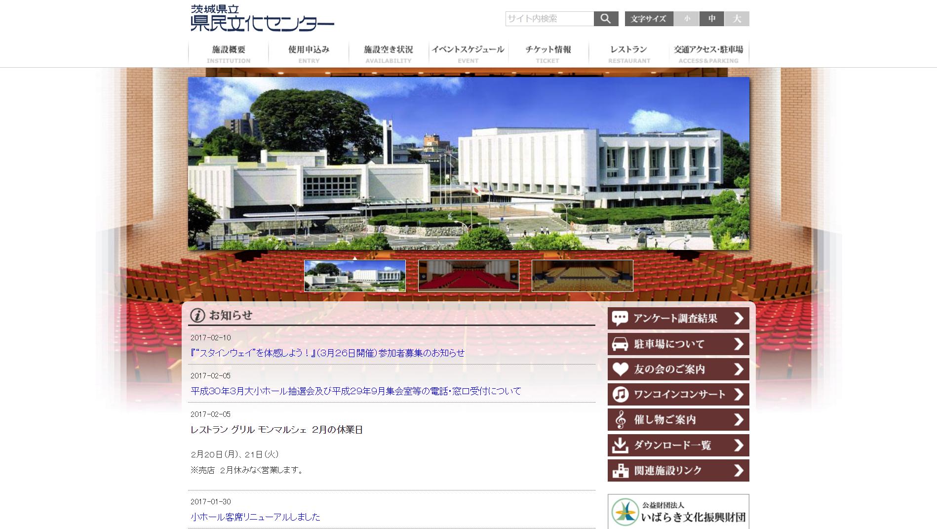 茨城県立県民文化センターの座席表と会場情報