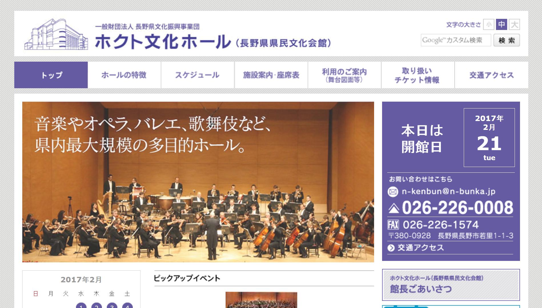 長野県県民文化会館(ホクト文化ホール)の座席表と会場情報