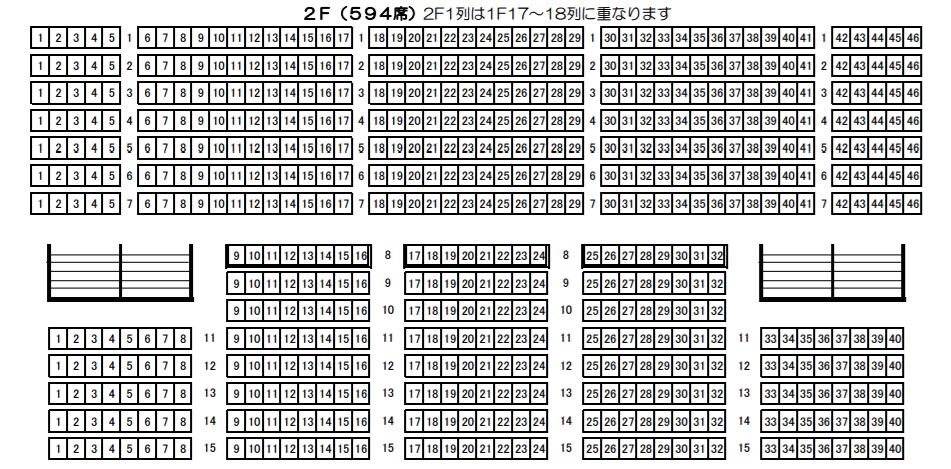 新潟県民会館大ホール(2F)座席表