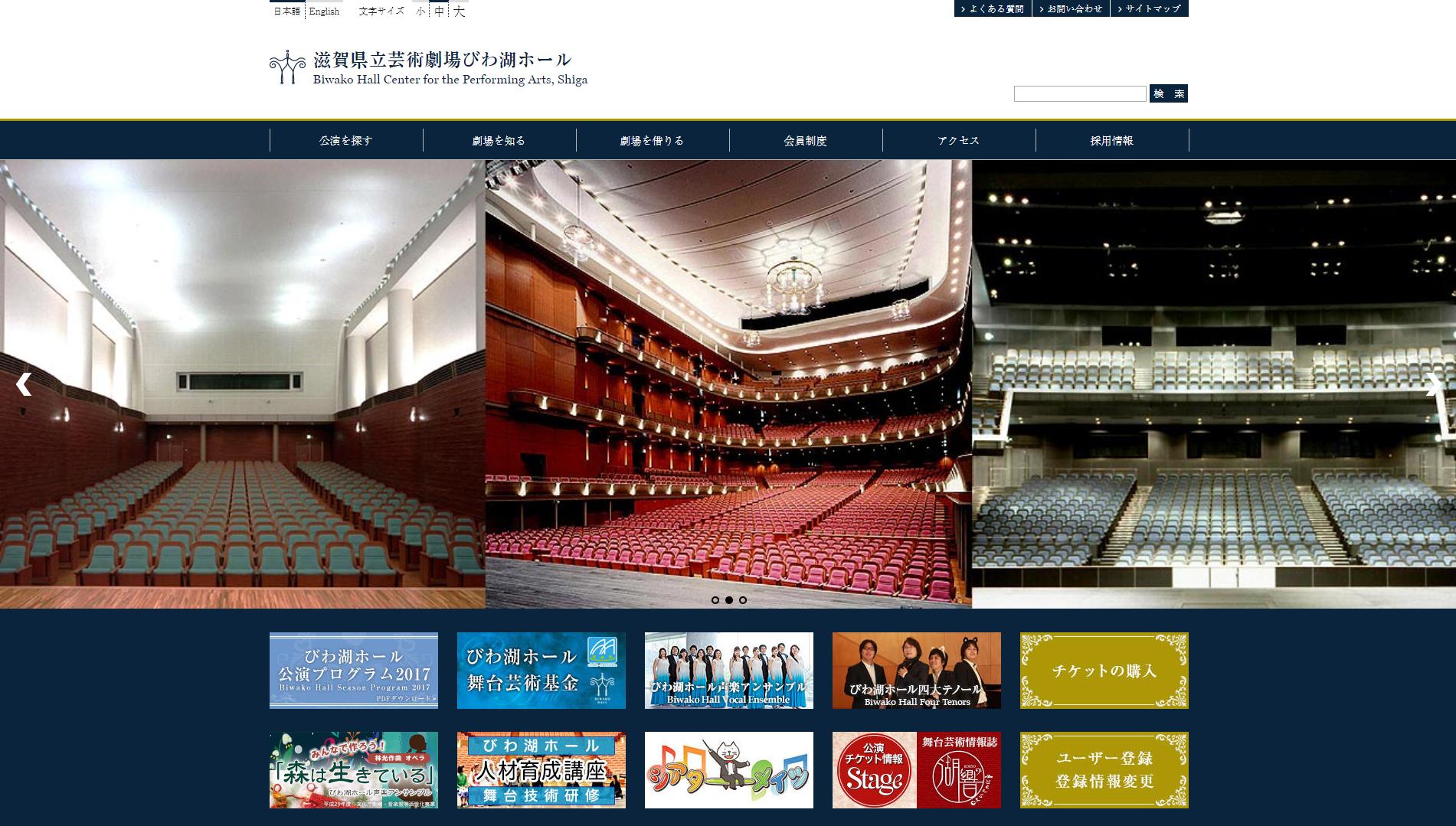 滋賀県立芸術劇場びわ湖ホールの座席表と会場情報