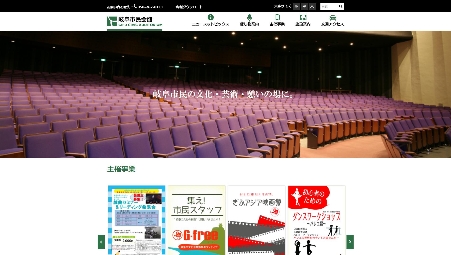 岐阜市民会館の座席表と会場情報
