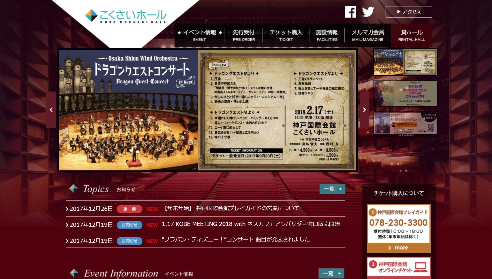 神戸国際会館こくさいホールの座席表と会場情報