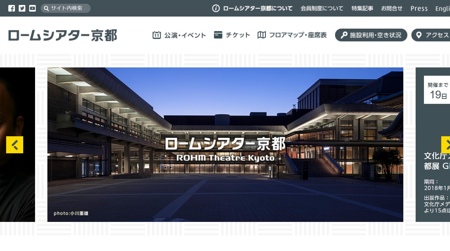 ロームシアター京都の座席表と会場情報