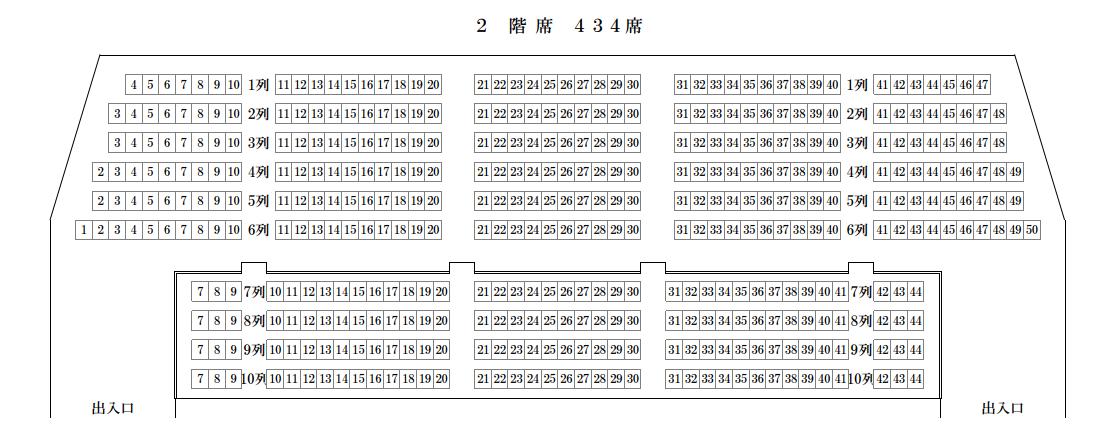 静岡市民文化会館中ホール2階席の座席表