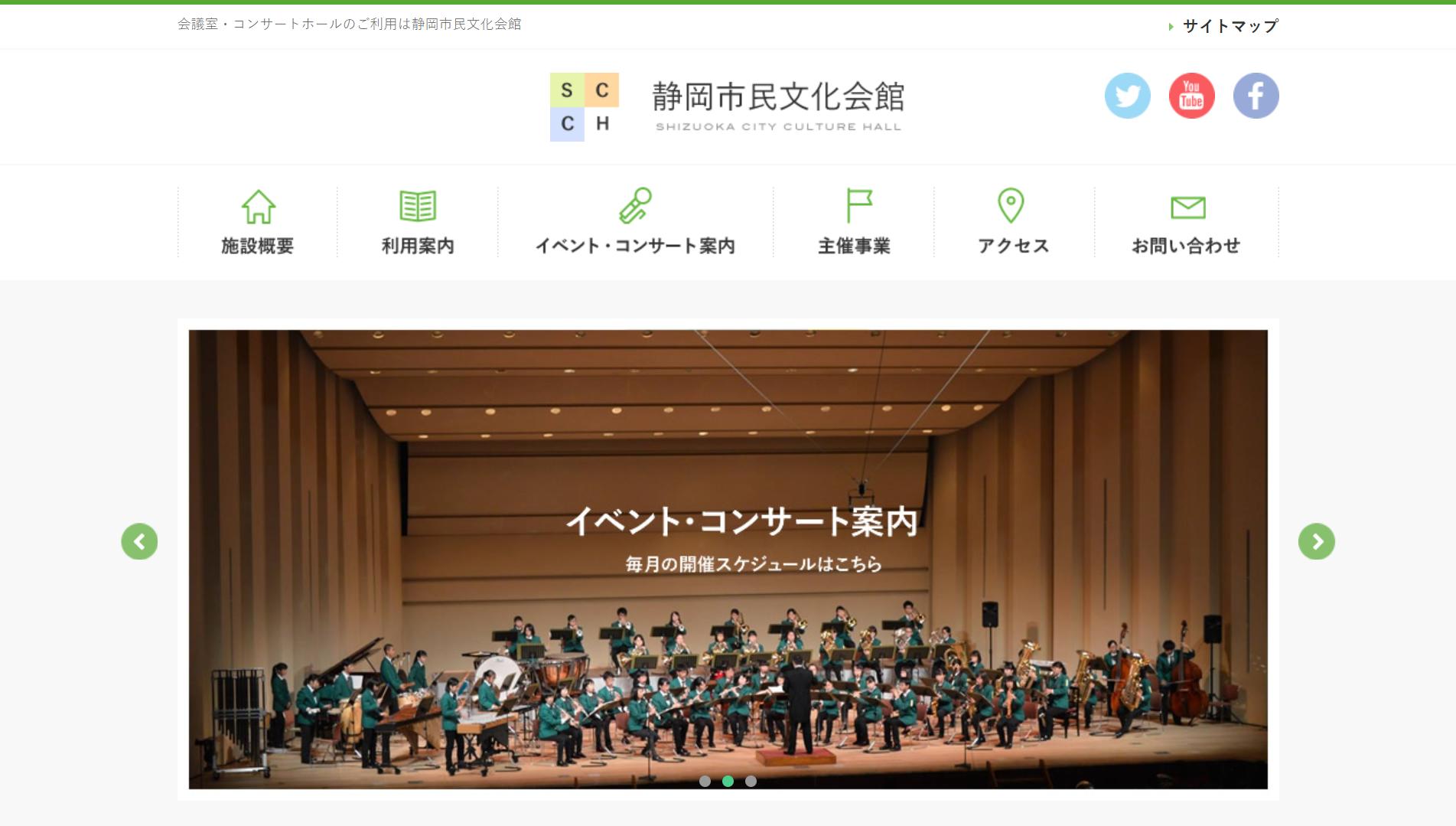 静岡市民文化会館の座席表と会場情報