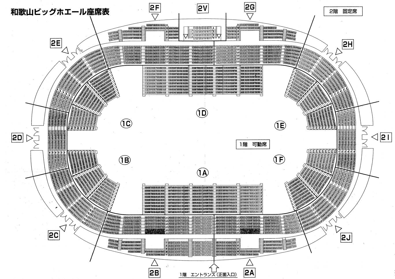 和歌山ビッグホエール座席表