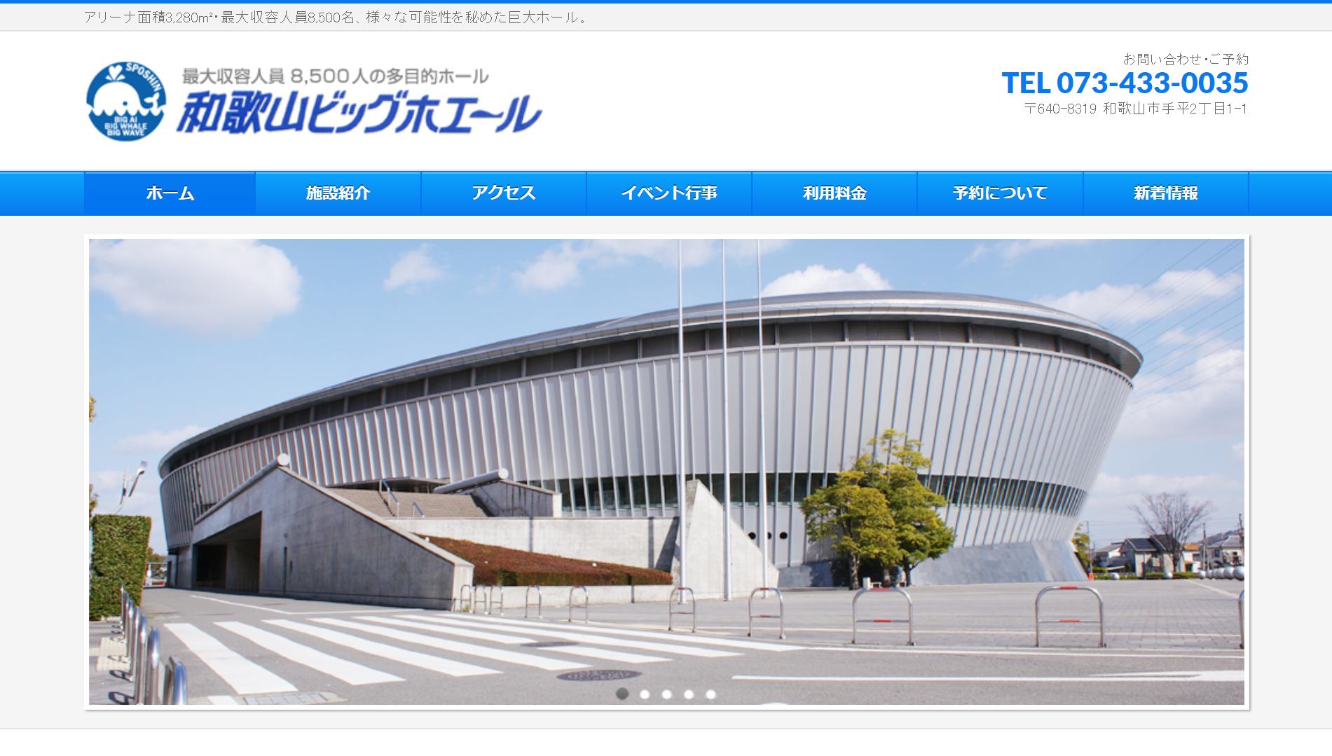 和歌山ビッグホエールの座席表と会場情報