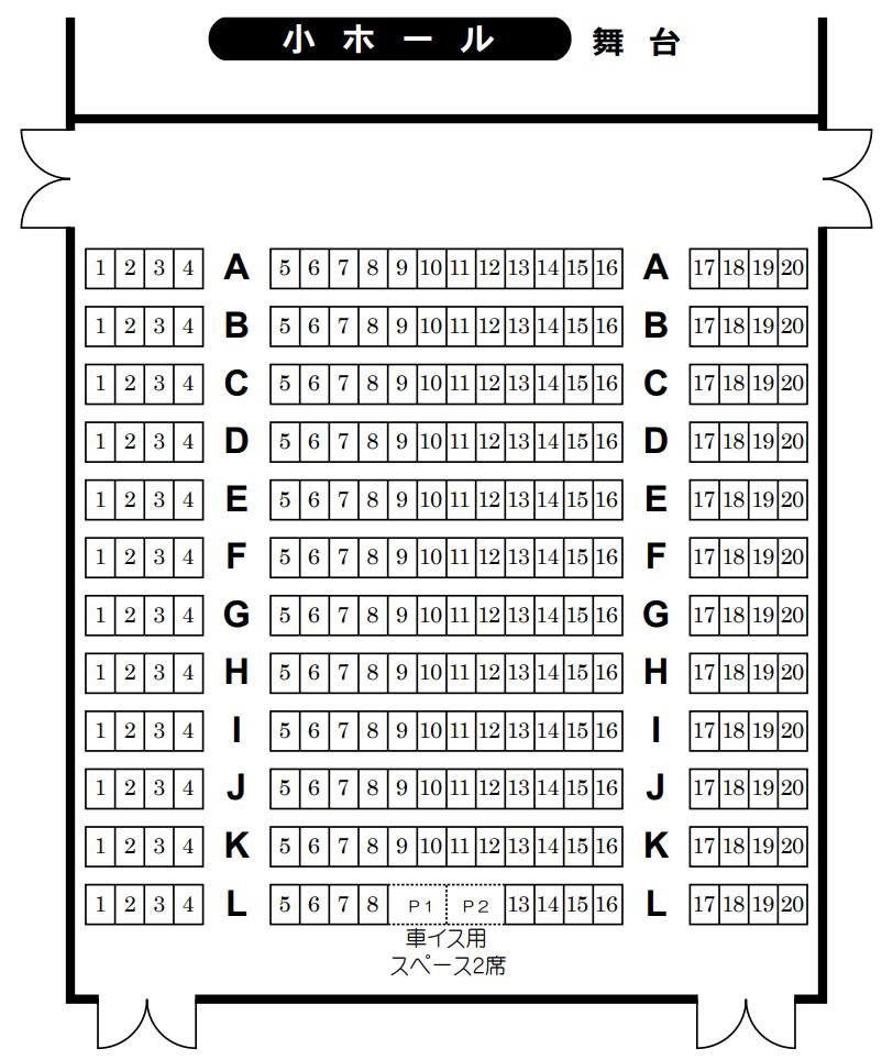 大和高田さざんかホール小ホール座席表