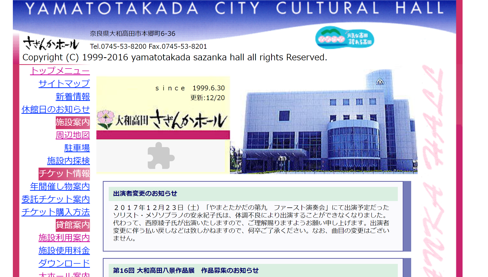 大和高田さざんかホールの座席表と会場情報